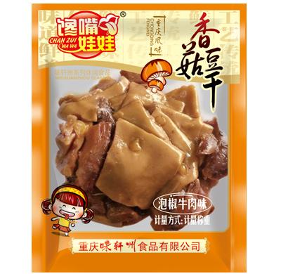 馋嘴娃娃-香菇豆干-泡椒牛肉味