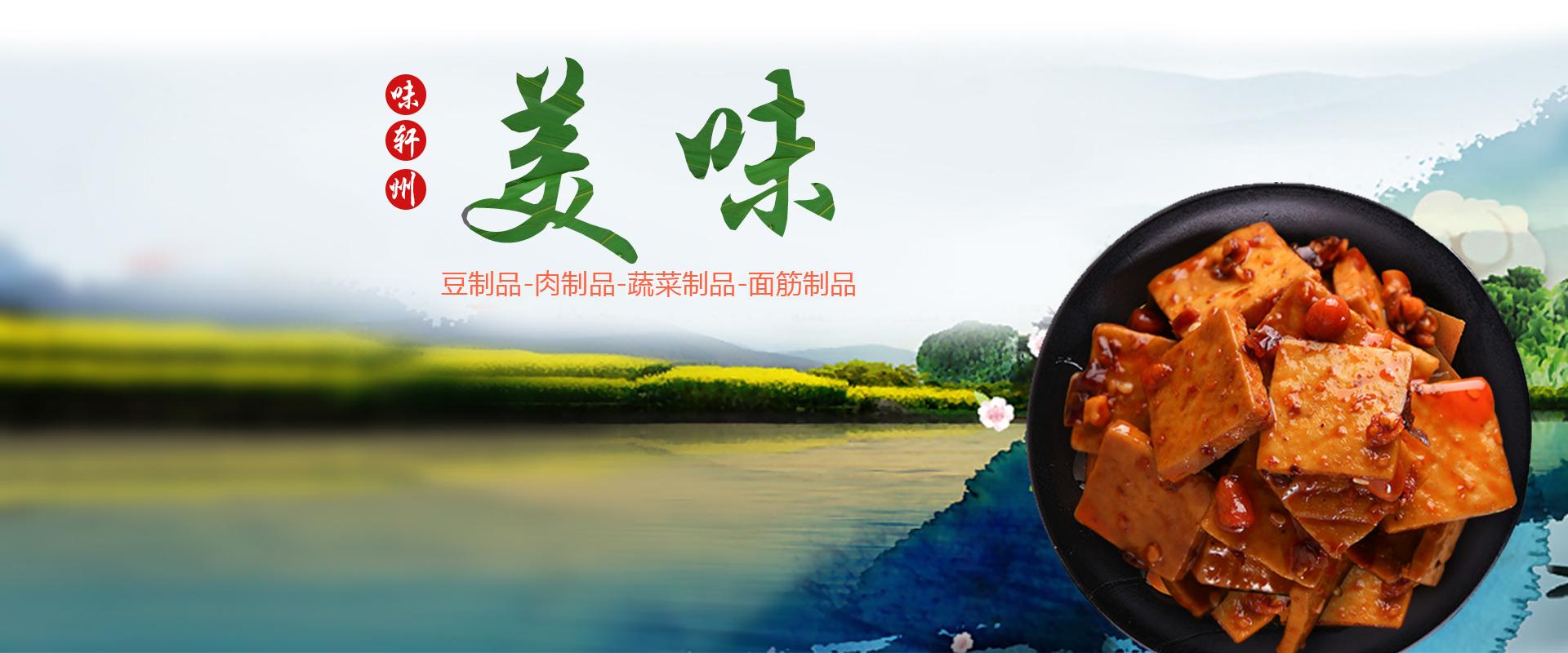 重庆休闲食品厂家